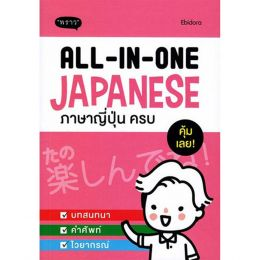 All-in-one Japanese ภาษาญี่ปุ่น ครบ