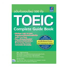 TOEIC COMPLETE GUIDE BOOK