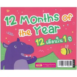 Flash Card 12 Months of the Year : 12 เดือนใน 1 ปี