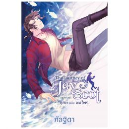 The Journey of Jay Scot เล่ม 1